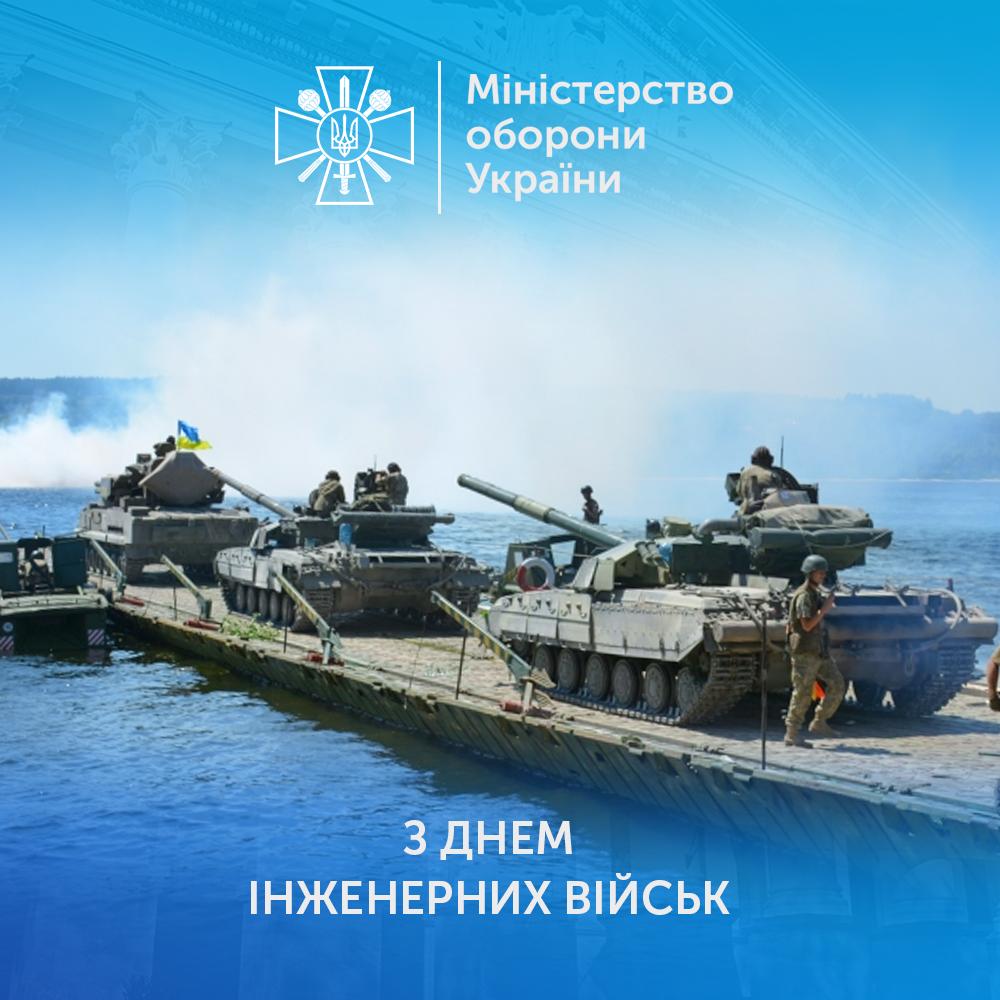Привітання з Днем інженерних військ України