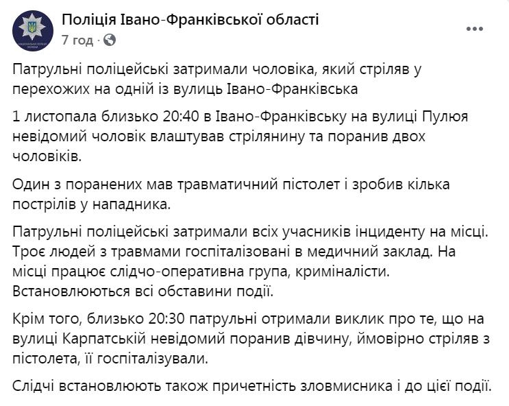 Івано-Франківськ стрілянина
