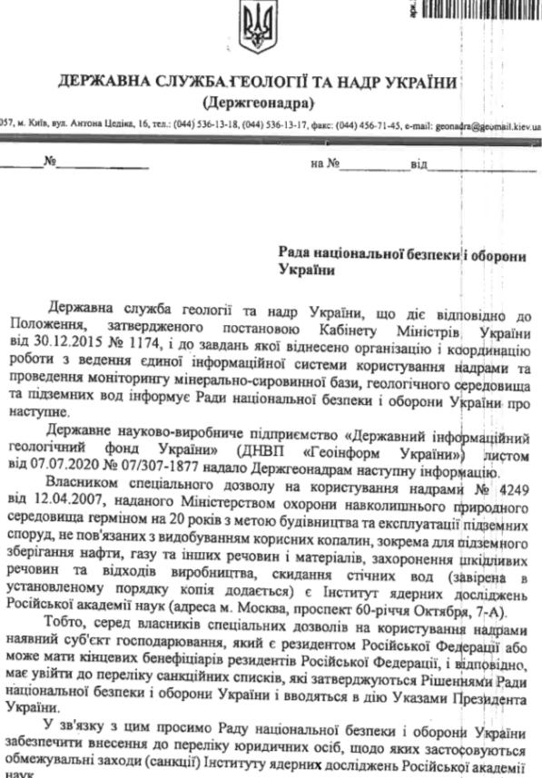 Копия письма Государственной службы геологии и недр в СНБО