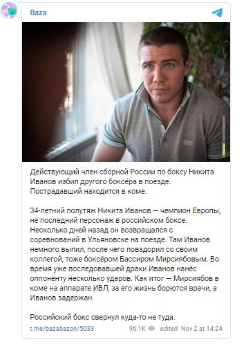 Микита Іванов побив іншого боксера