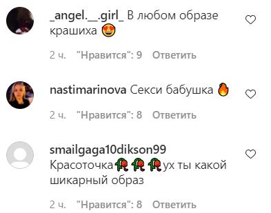 """Українська співачка Тіна Кароль в образі """"сексі-бабусі"""" схвилювала мережу"""