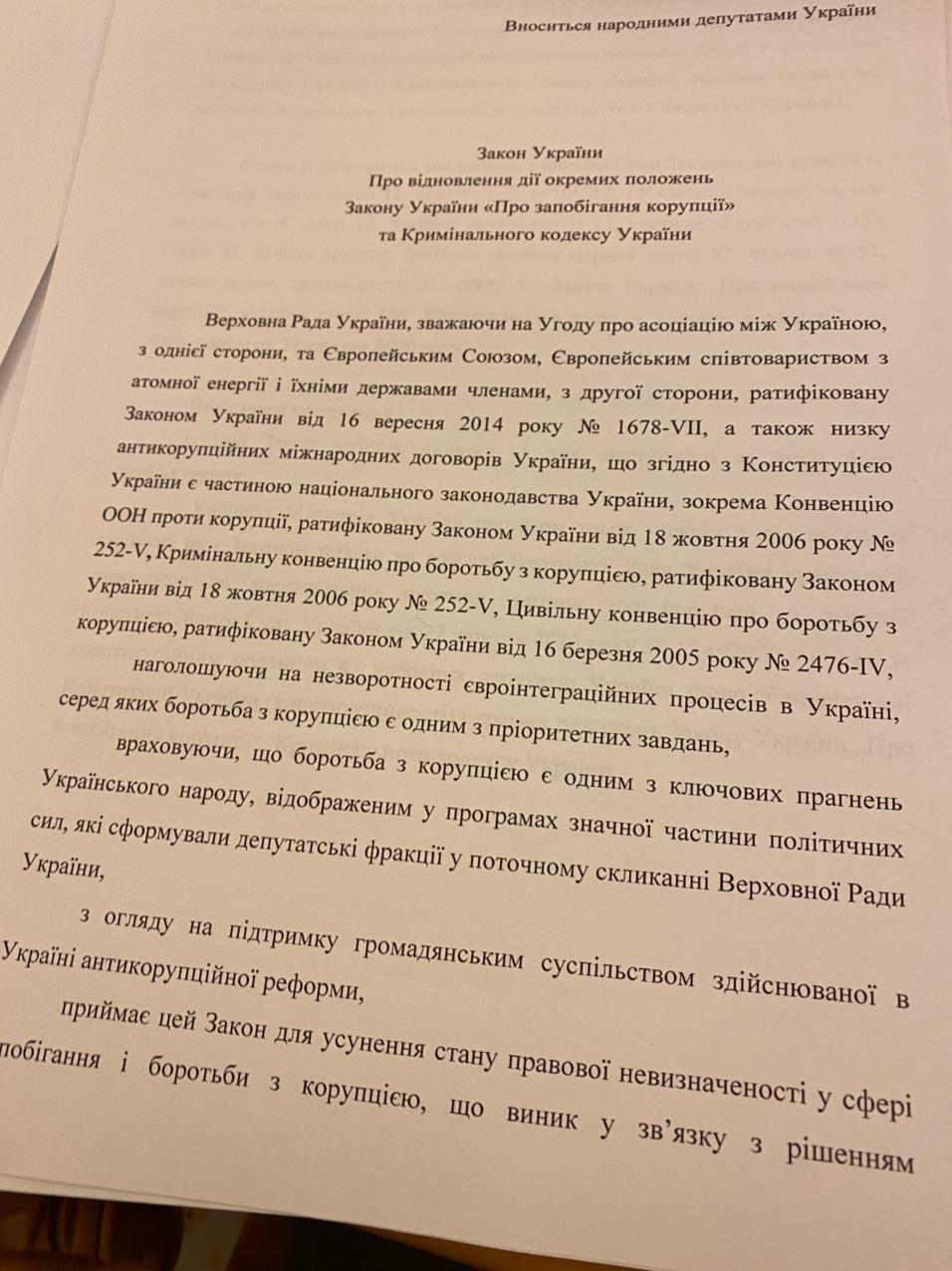 Законопроект Зеленского о КСУ
