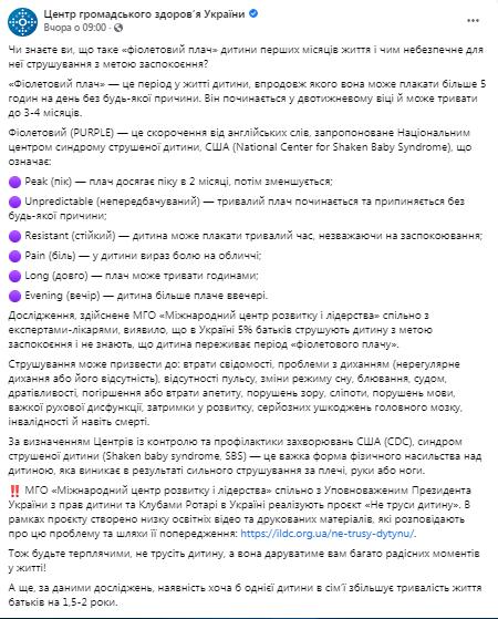 """В Украине 5% родителей трясут ребенка с целью успокоения и не знают, что ребенок переживает период """"фиолетового плача"""""""