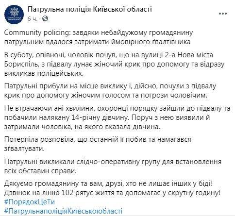 Facebook патрульної поліції Київської області.