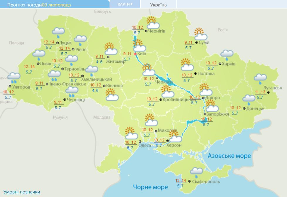 Погода в Украине на вторник, 3 ноября