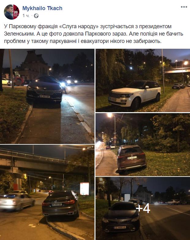 """""""Слуг народа"""" поймали на нарушении ПДД"""
