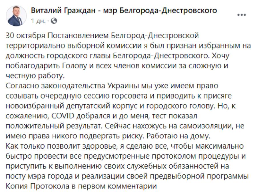 У мэра Белгород-Днестровского диагностировали COVID-19