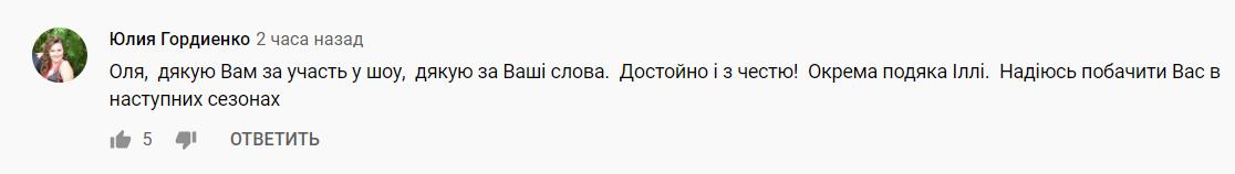 """Ольга Фреймут та Ілля Падзіна покинули """"Танці з зірками"""""""