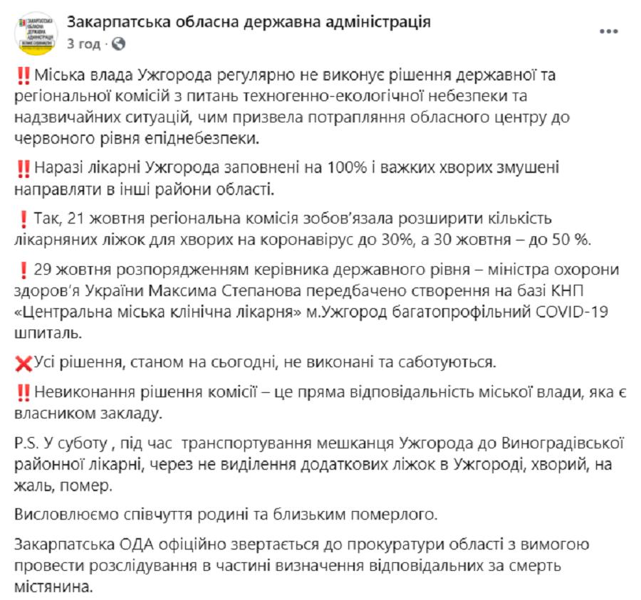 """Ужгород попал в """"краснюу"""" карантинную зону"""
