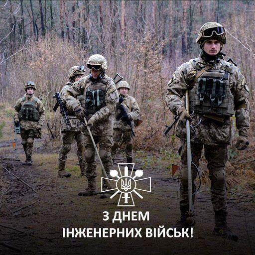 Картинка в День інженерних військ України