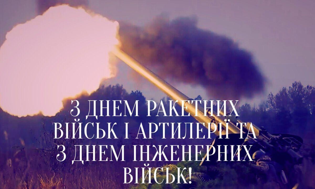 Листівка в День інженерних військ України