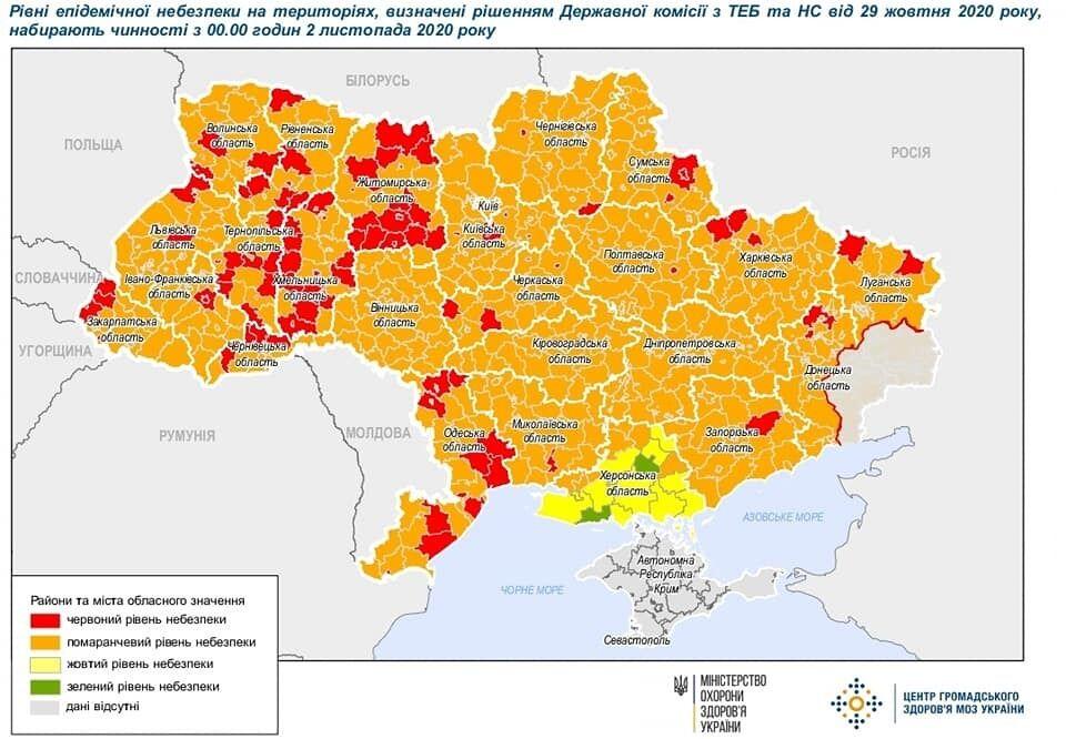 С 2 октября в Украине начали действовать новые карантинные зоны
