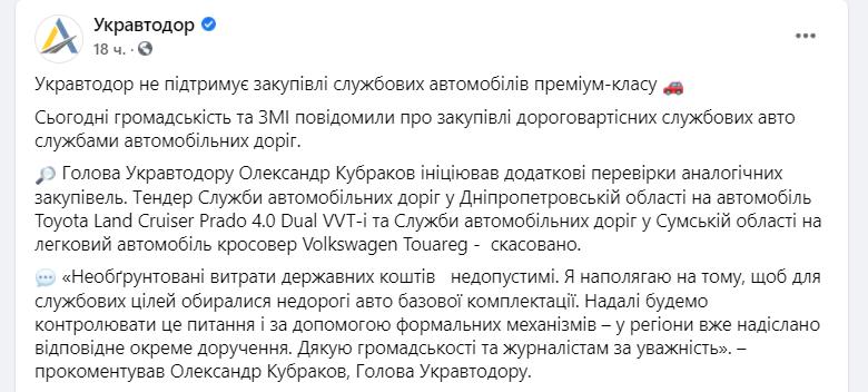 """Голова """"Укравтодору"""" скасував закупівлю елітних авто і почав розслідування"""