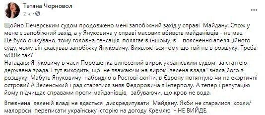 Facebook Татьяны Чорновол.