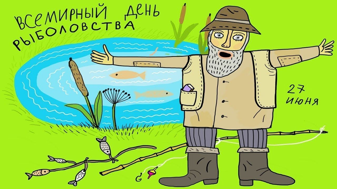 Открытка в День рыболовства