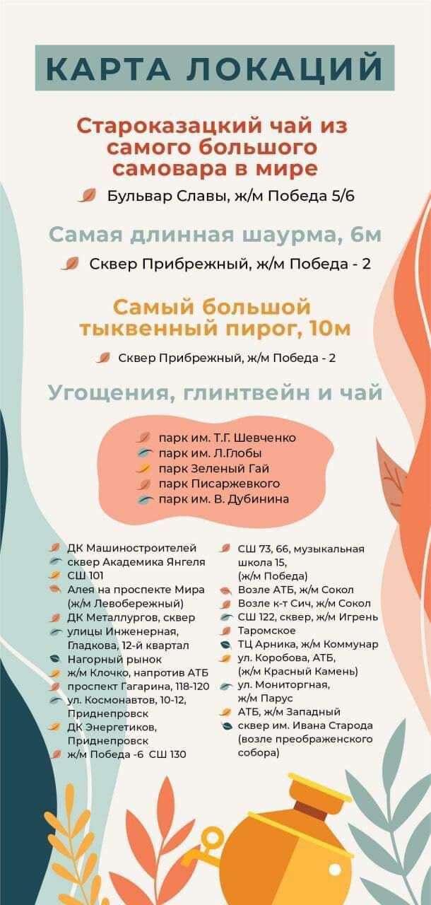 Асоціація ресторанів Дніпра запрошує жителів міста підтримати підприємства громадського харчування