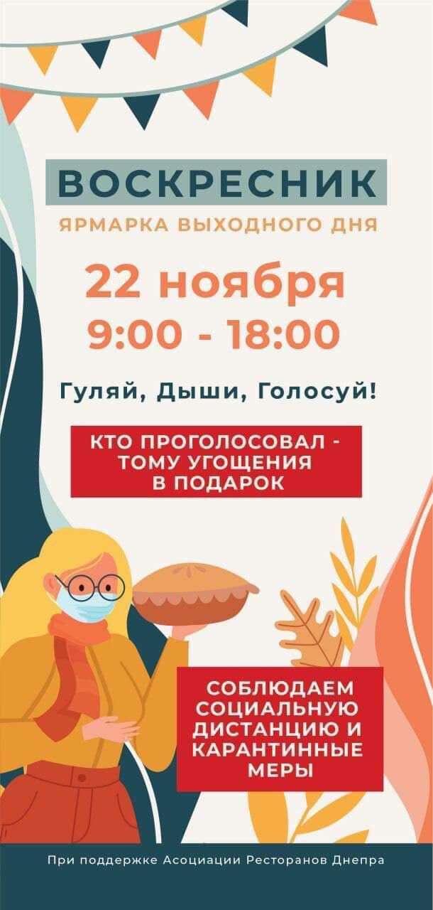У Дніпрі проведуть ярмарок вихідного дня