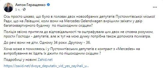 Facebook Антона Геращенка.