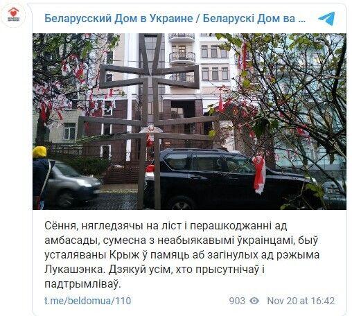 Возле посольства Беларуси установили крест