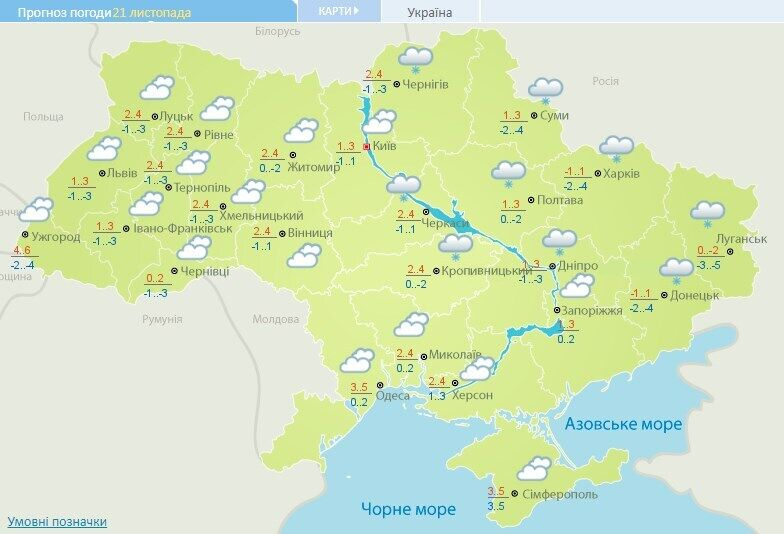Прогноз погоды в Украине на 21 ноября.