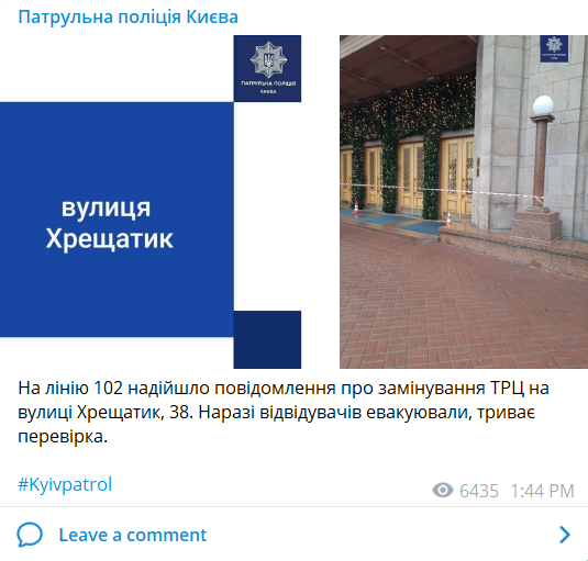 Полиция сообщила об очередном минировании ТЦ
