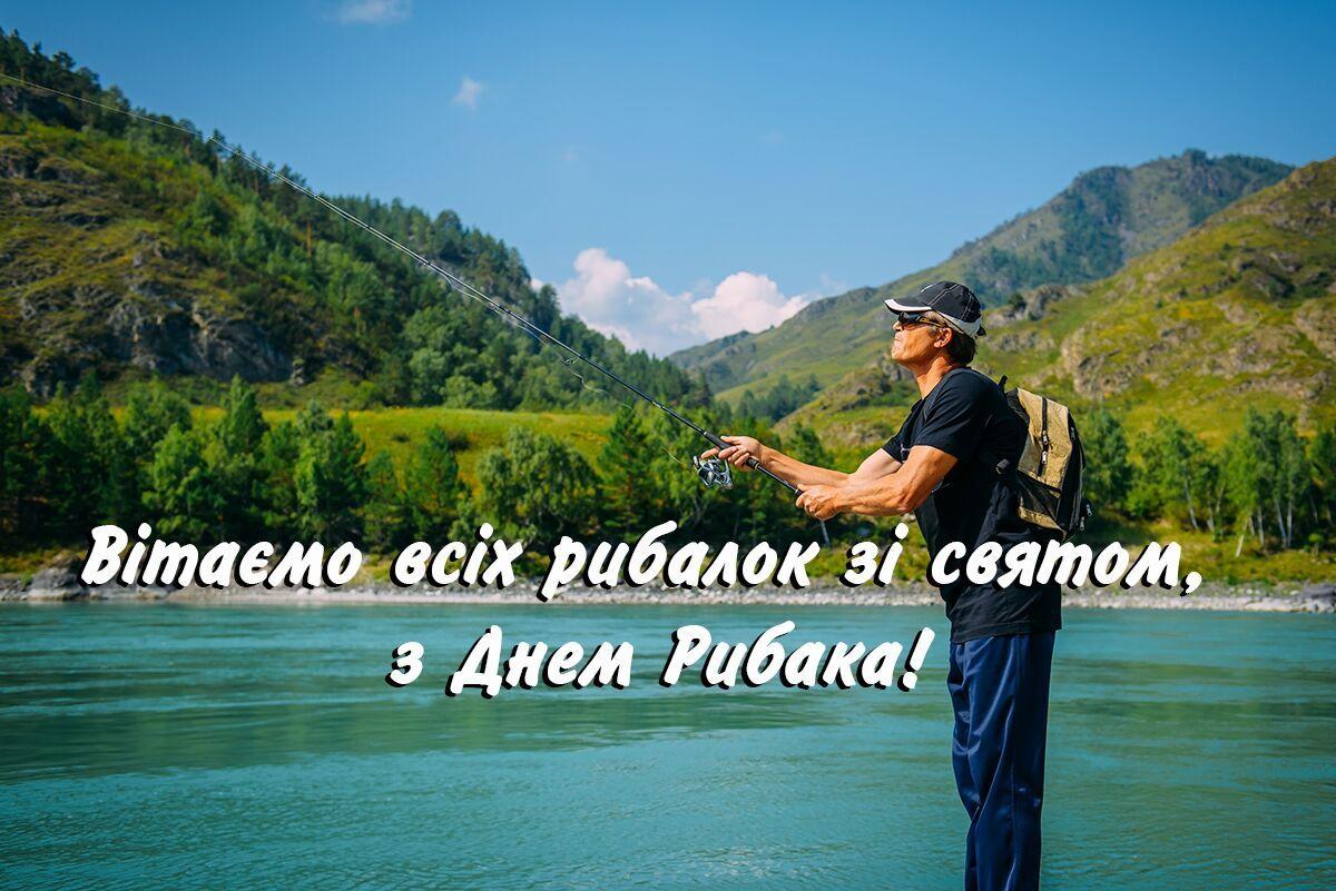 День рыболовства 2020