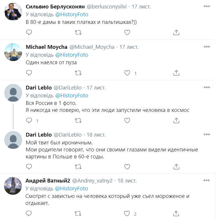 Комментарии пользователей соцсети