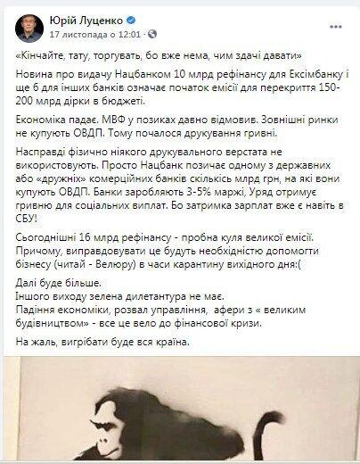"""Луценко заявив, що рефінансування """"Укрексімбанку"""" спрямує на закупівлю ОВДП"""