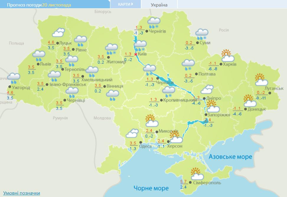 Прогноз погоды на 20 ноября в Украине