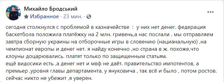 """Бродский рассказал, как """"правительство импотентов"""" помешало сборной Украины по баскетболу"""