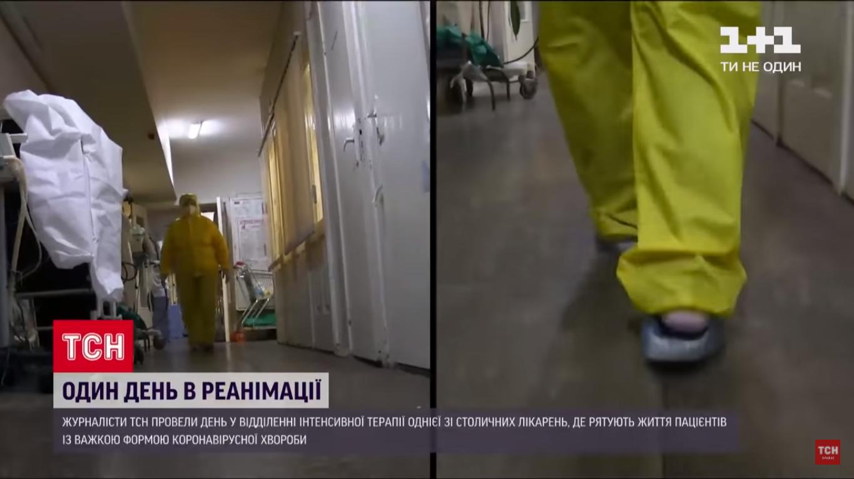 Щоб потрапити у відділення реанімації, журналістка одягла захисний костюм