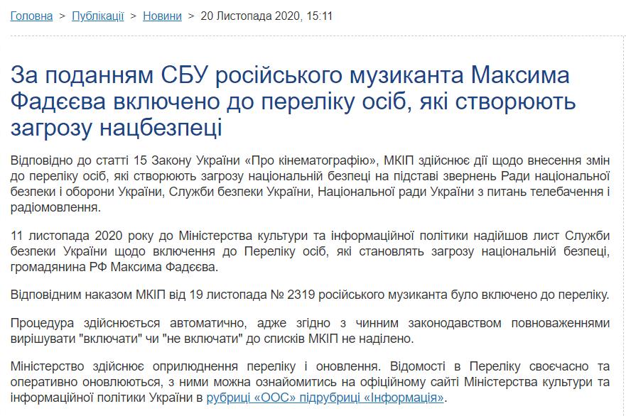 """Російського продюсера Фадєєва включили в """"чорний список"""" СБУ"""