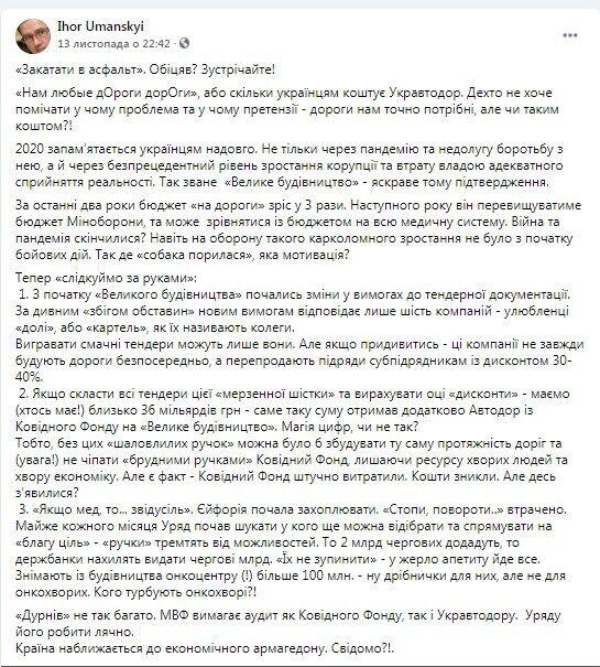 """Закон не писаний. Після закатаного в асфальт """"ковідного"""" фонду влада тягне на дороги гроші НБУ?"""