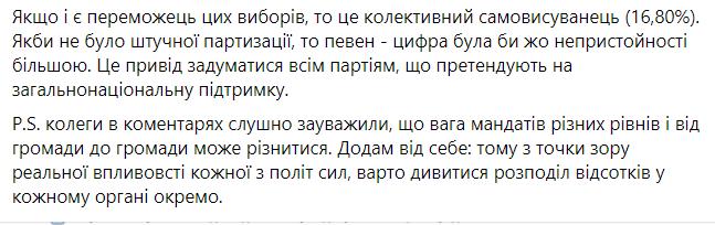 """ЦИК официально подтвердила лидерство """"Слуги народа"""" и """"Батьківщини"""", – политолог"""