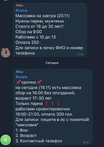 В соцсетях собирали желающих за деньги пикетировать партийный офис и дом Порошенко