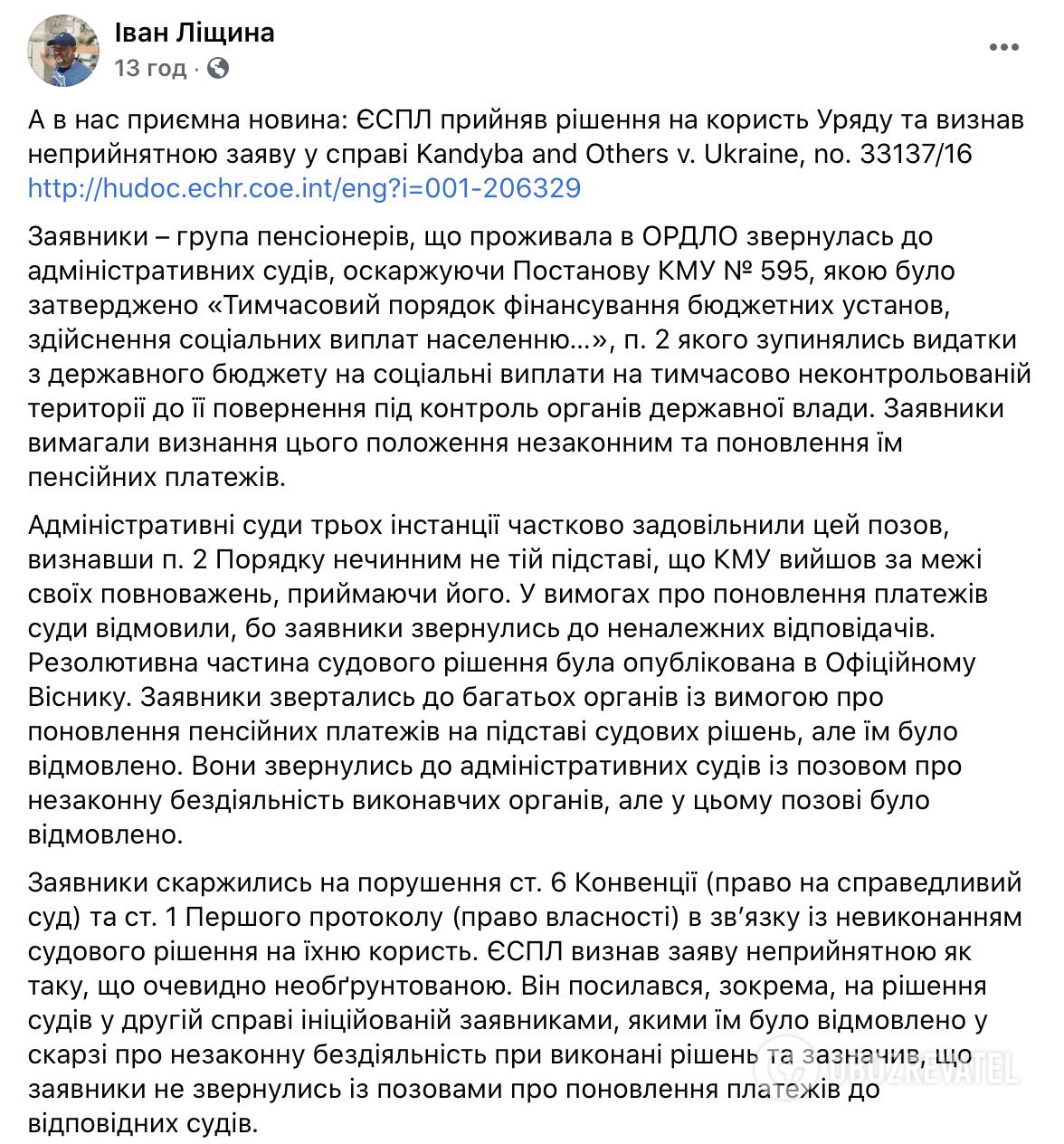 ЄСПЛ підтримав Україну у справі пенсій для ОРДЛО
