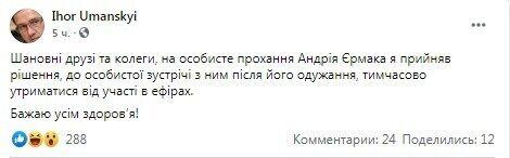 Facebook Игоря Уманского.