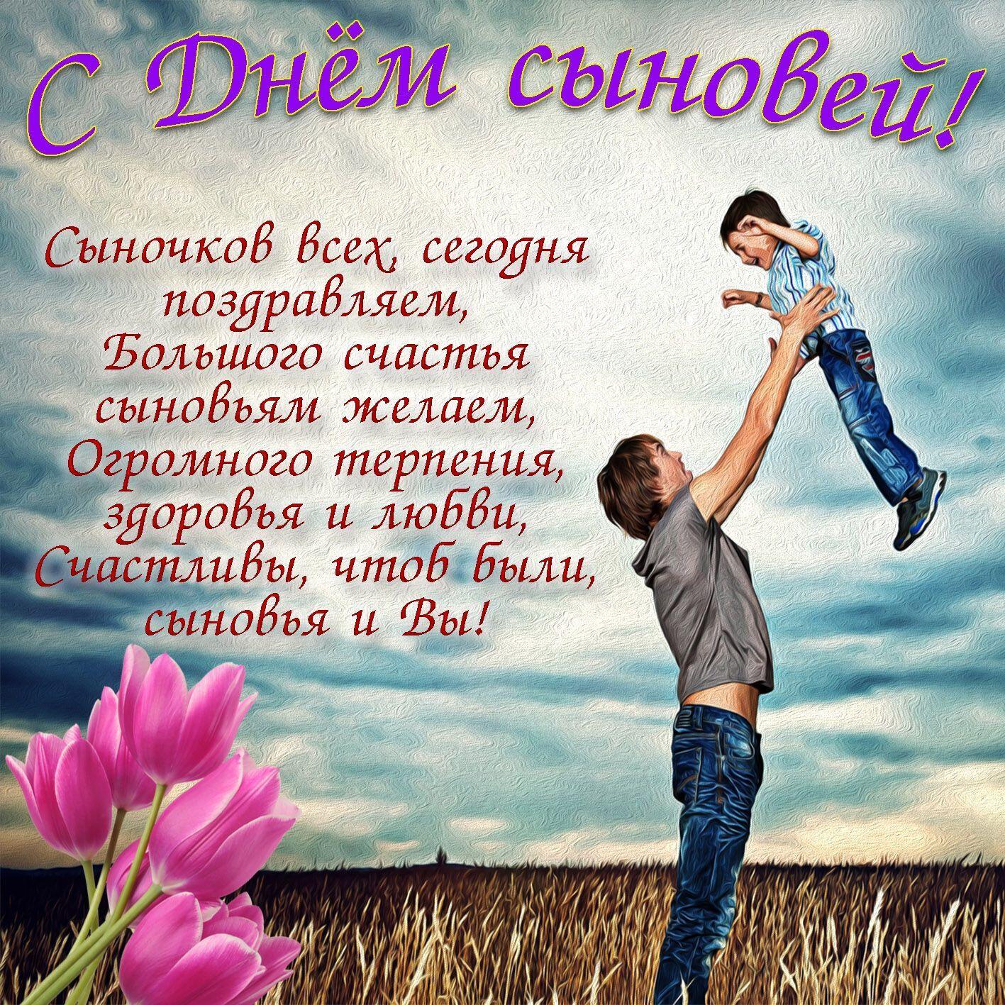 Пожелания в День сыновей