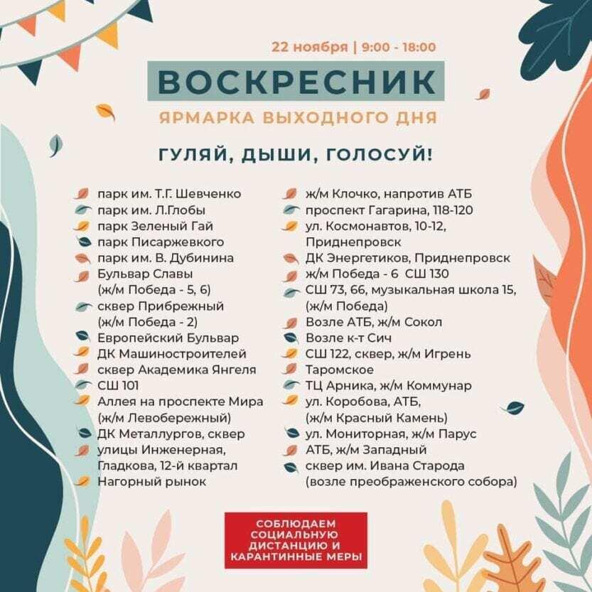 """""""Воскресник"""" состоится при поддержке Ассоциации Рестораторов Днепра"""