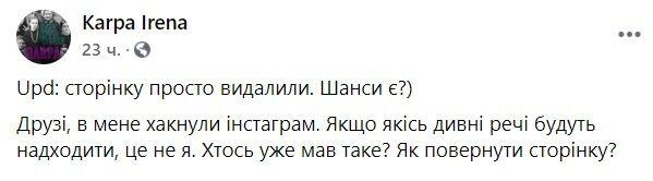 """У Ирены Карпы """"украли"""" аккаунт в Instagram."""