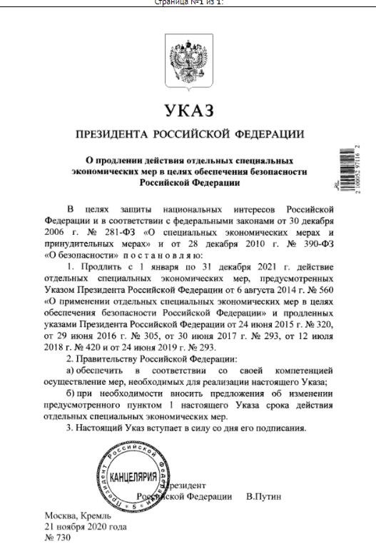 Указ Путіна