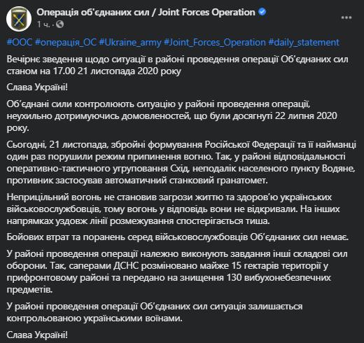 Терористи на Донбасі влаштували провокацію, обстрілявши військових ОС