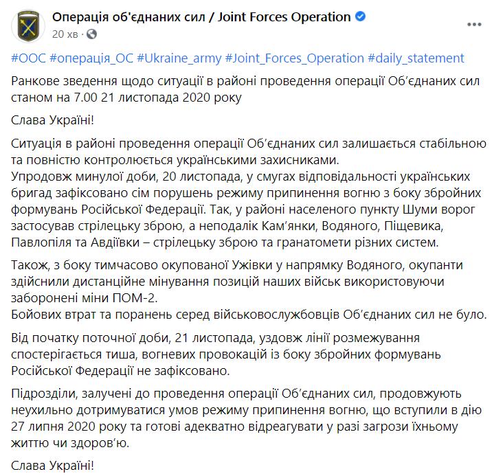 Зведення штабу ООС щодо ситуації на Донбасі 20 листопада