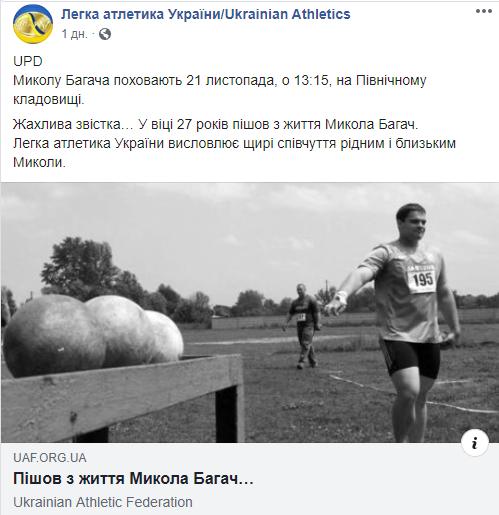 Умер Николай Богач