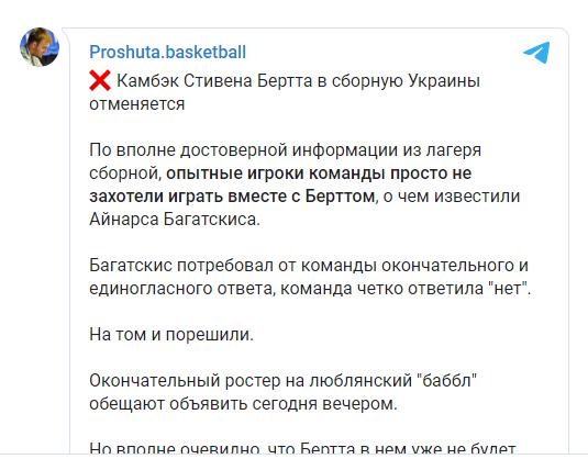 Бертт не сыграет за Украину