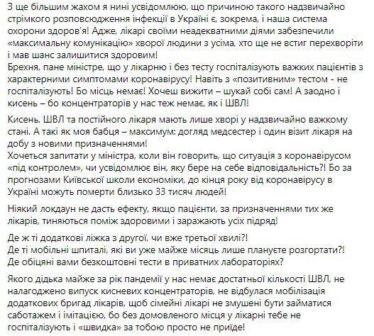 Facebook Ирины Сусловой.