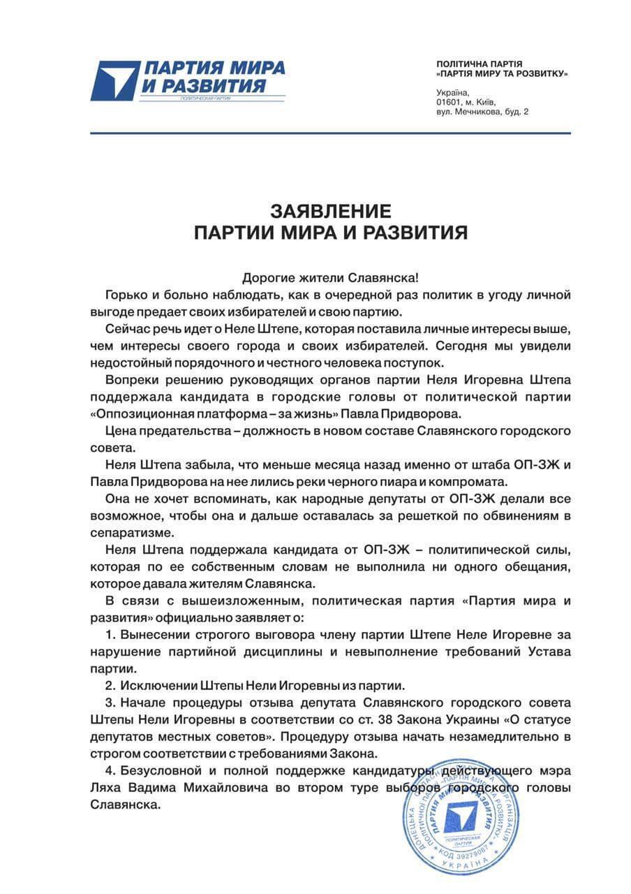 У Штепы решили забрать мандат депутата в Славянске