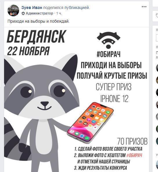 Украинцам на выборах мэра предложили выиграть iPhone 12