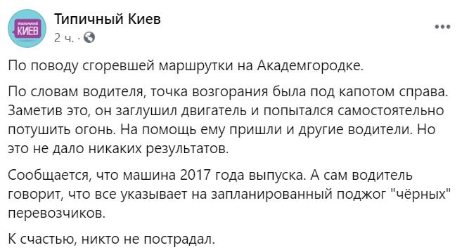 """У Києві біля станції метро """"Академмістечко"""" загорілася маршрутка"""