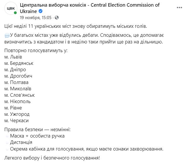 В ЦИК напомнили правила голосования на выборах во время карантина